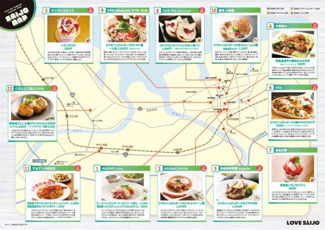 SAIJOの冬を食べようキャンペーン2020